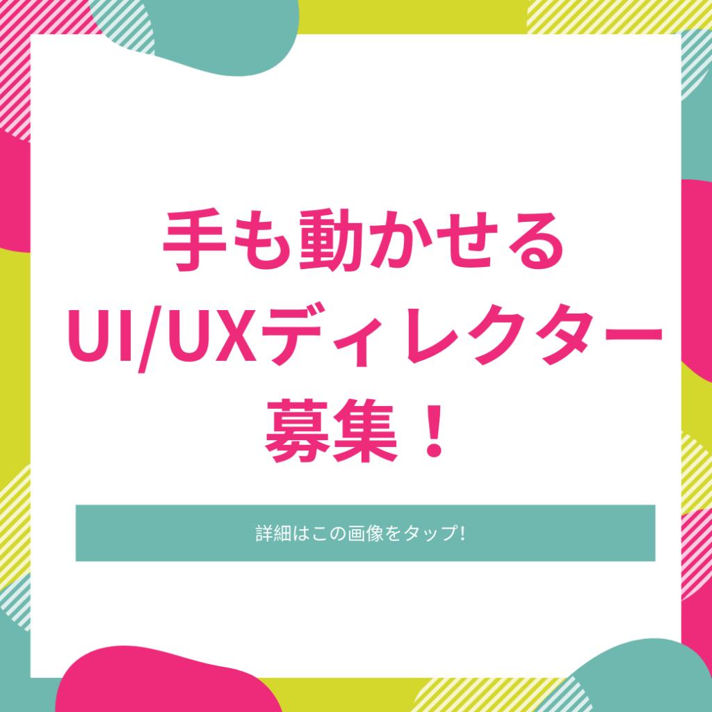 HUKUGYO UI UX DIRECTOR DESIGNER