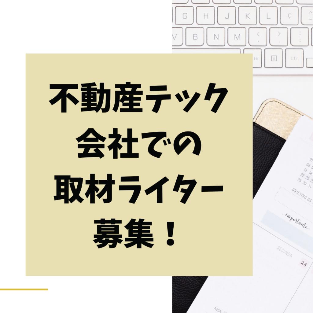 SYUZAI RAITA- KIJISAKUSEI INTABYU- TOUKOU HUKUGYO