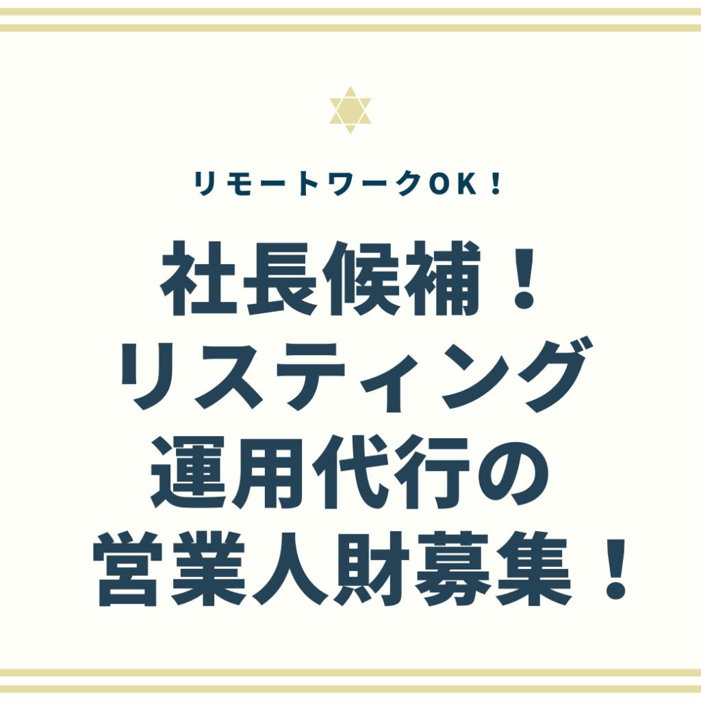 SE-RUSU EIGYO SYACYOUKOUHO RISUTHINGU RISUTHINGUUNYOUDAIKOU SHINKIKOKYAKUTAIKAKU RIMO-TO RIMO-TOWA-KU HUKUGYO