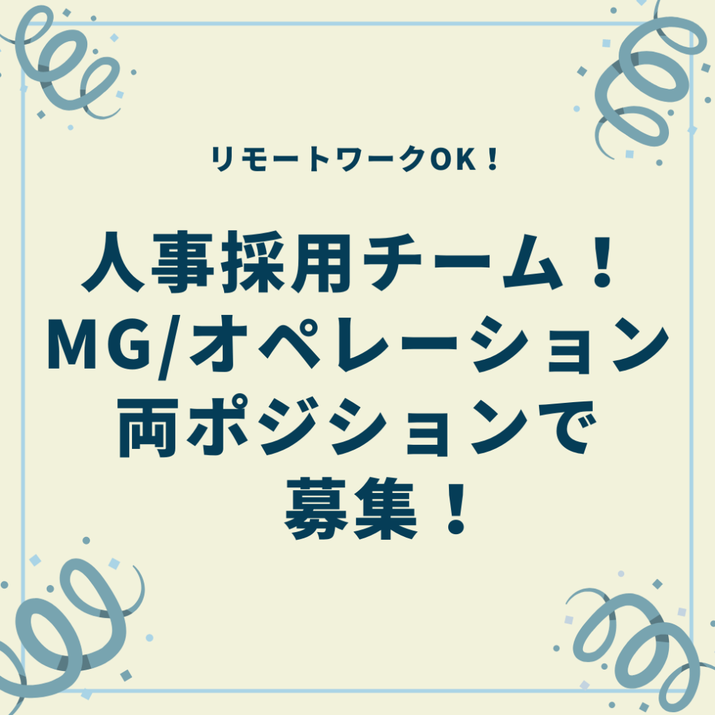 MG OPERE-SYON JINJISAIYOUTHI-MU SAIYOUMANEZYA-  ROUMU RIMO-TO RIMO-TOWA-KU HUKUGYO