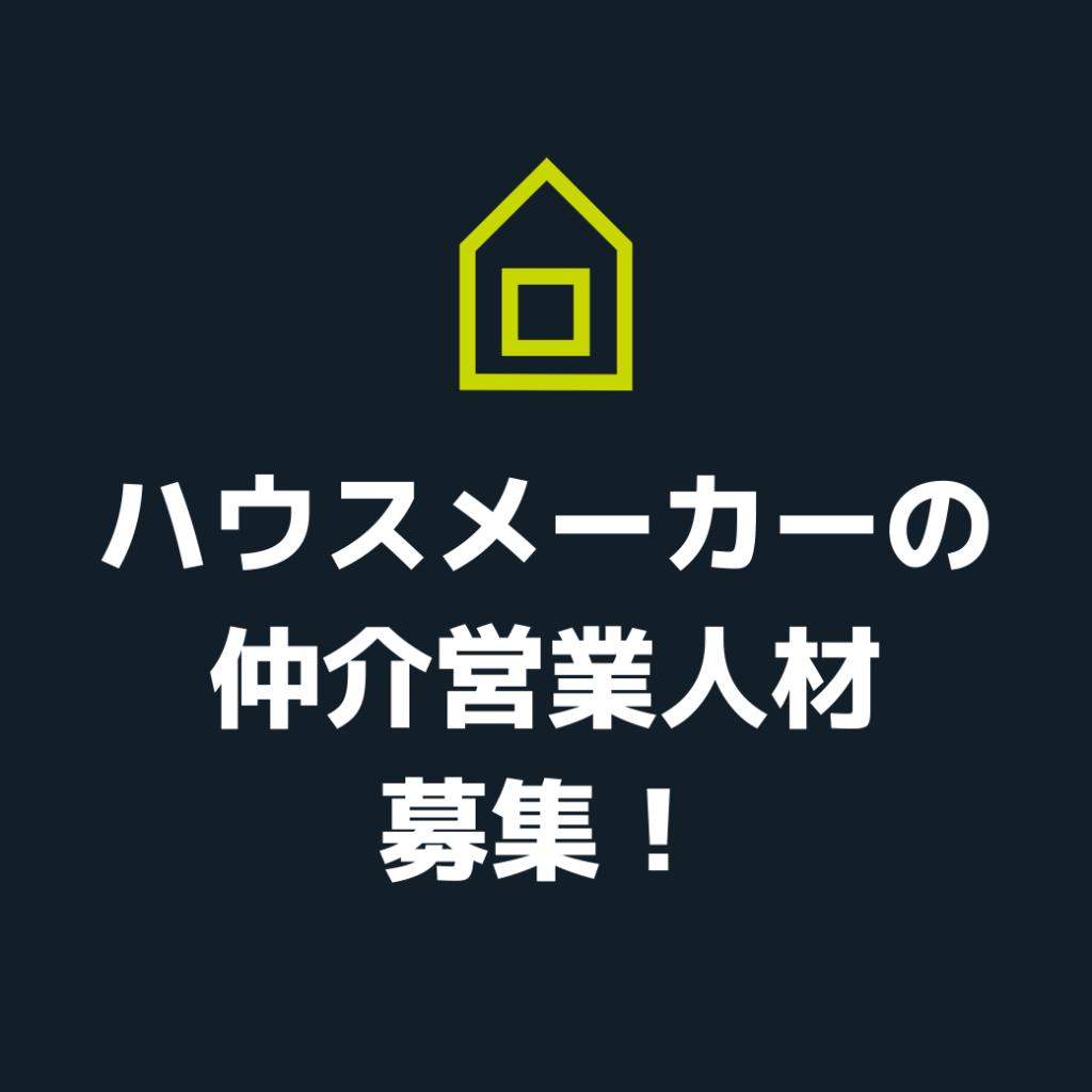 EIGYO SE-RUSU CYU-KAIEIGYO CYU-KAISE-RUSU SINKIEIGYO RIMO-TO HUKUGYO