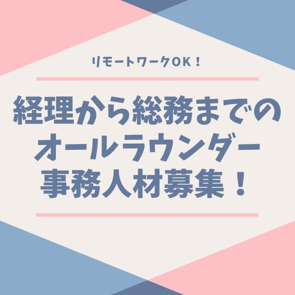 JIMU KEIRI SOUMU RIMO-TO RIMI-TOWA-KU HUKUGYO