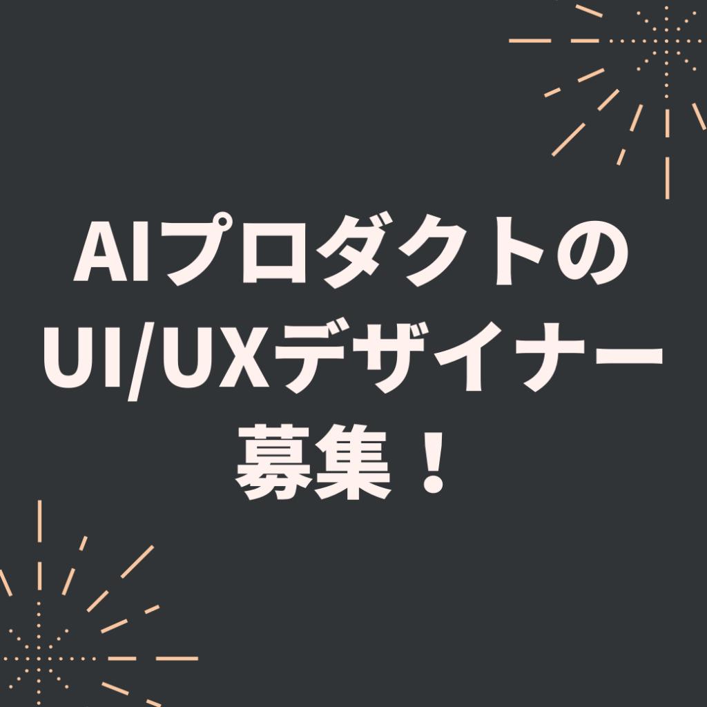 DEZAINA- UI/UX UIDEZAINA- UXDEZAINA- UI/UXDEZAINA- KURAUDOSA-BISU RIMO-TOWA-KU HUKUGYO