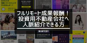 SE-RUSU EIGYO SEMINA-SYUKYAKU JINMYAKU-SYOUKAI TOUSIYOU-HUDOUSAN HURURIMO-TO HUKUGYO