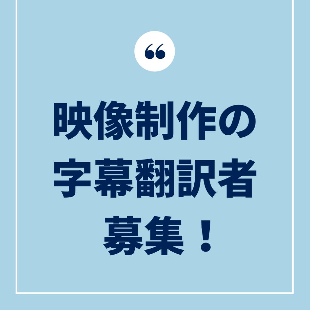 HONYAKU HONYAKUSYA JIMAKUHONYAKU EIGO CYU-GOKUGO KANKOKUGO RIMO-TO RIMO-TOWA-KU HUKUGYO