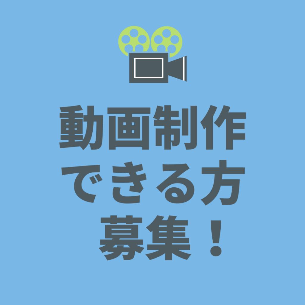 DOUGASEISAKU SATUEI HENSYU KENSYUYOUDOUGA RIMO-TO RIMO-TOWA-KU HUKUGYO