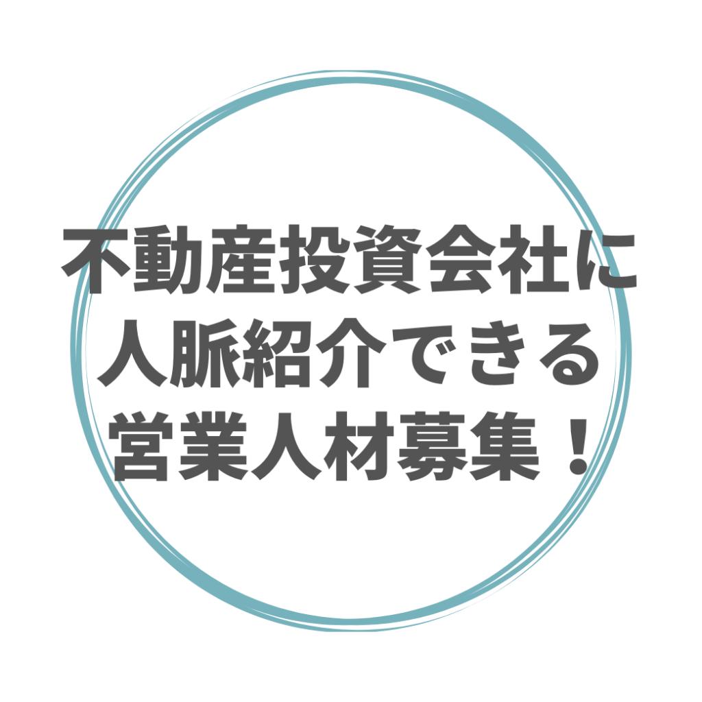 EIGYO SE-RUSU JINMYAKUSYOUKAI RIMO-TO RIMO-TOWA-KU HUKUGYO