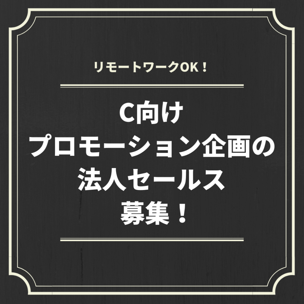 EIGYO SE-RUSU HOUNINEIGYO HOUNINSE-RUSU RIMO-TO RIMO-TOWA-KU HUKUGYO