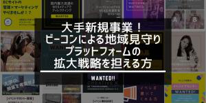 SHINKIJIGYO SENRYAKURITUAN PoC INHURAKOUCHIKU BI-KON HUKUGYO