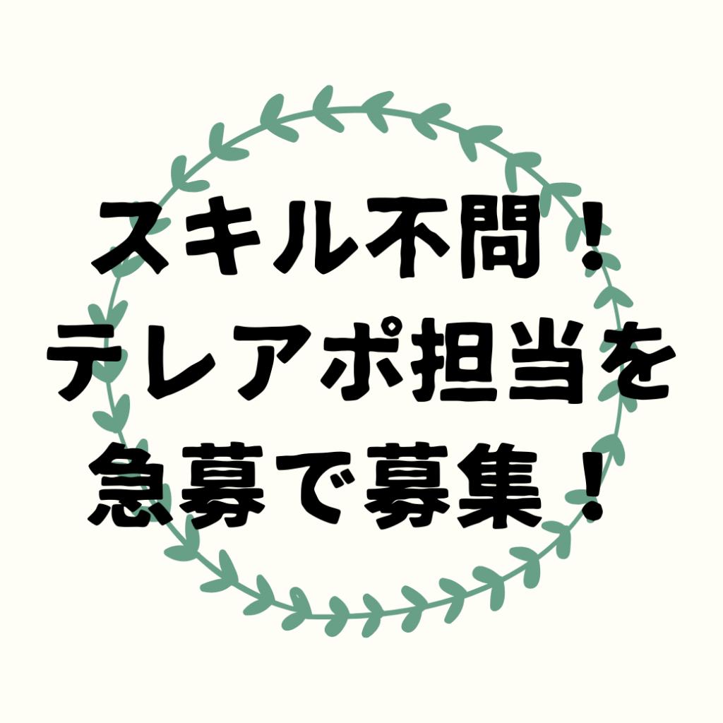 EIGYO SE-RUSU TEREAPO HUKUGYO