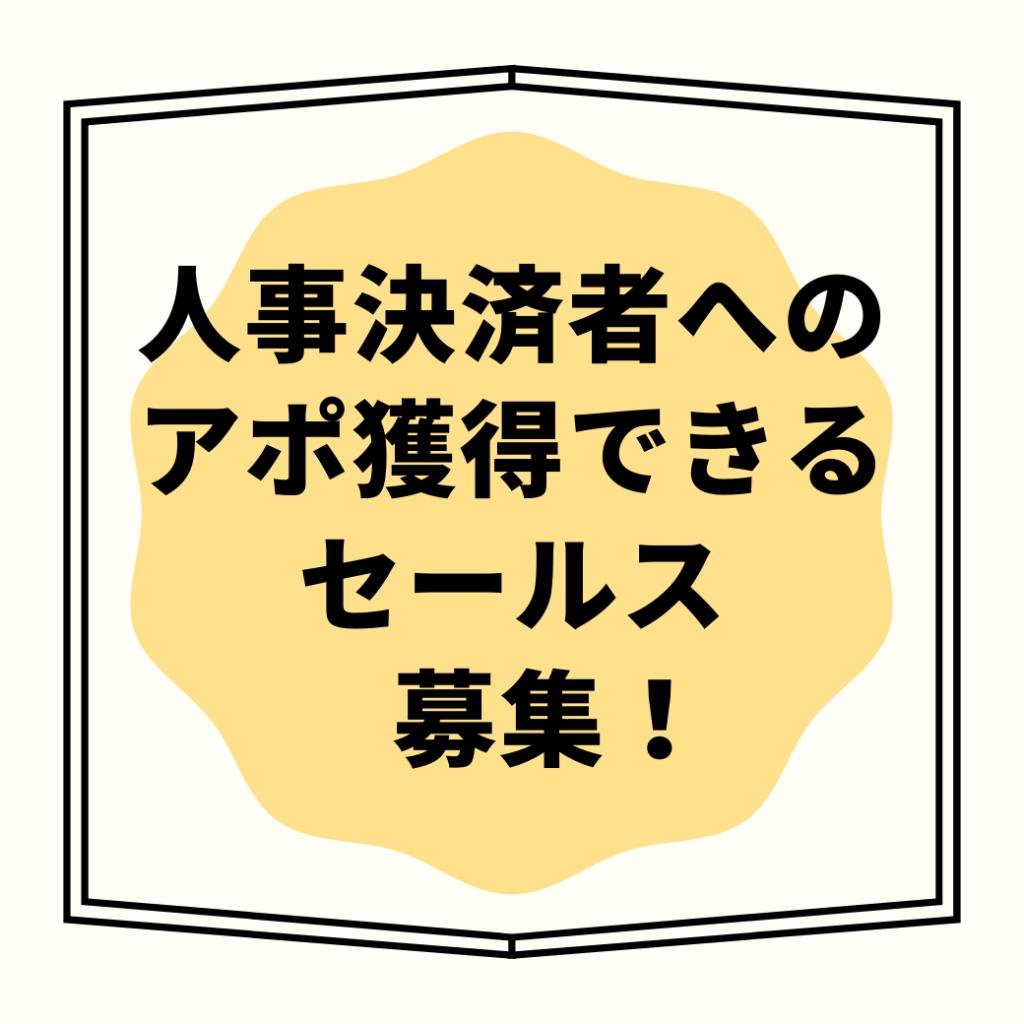 EIGYO SE-RUSU APOINTOKAKUTOKU RIMO-TO RIMO-TOWA-KU HUKUGYO
