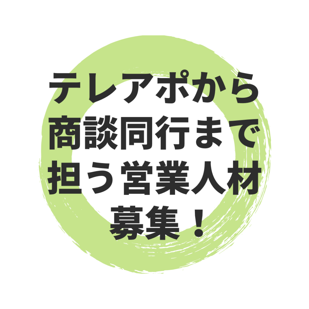 EIGYO SE-RUSU EIGYOSAPO-TO TEREAPO SYODANDOUKO RIMO-TO RIMO-TOWA-KU HUKUGYO