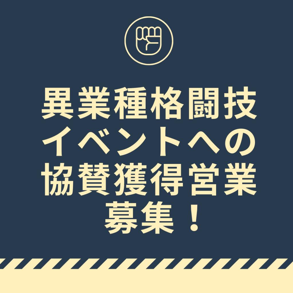 EIGYO SE-RUSU KYOUSANKAKUTOKU RIMO-TO RIMO-TOWA-KU HUKUGYO
