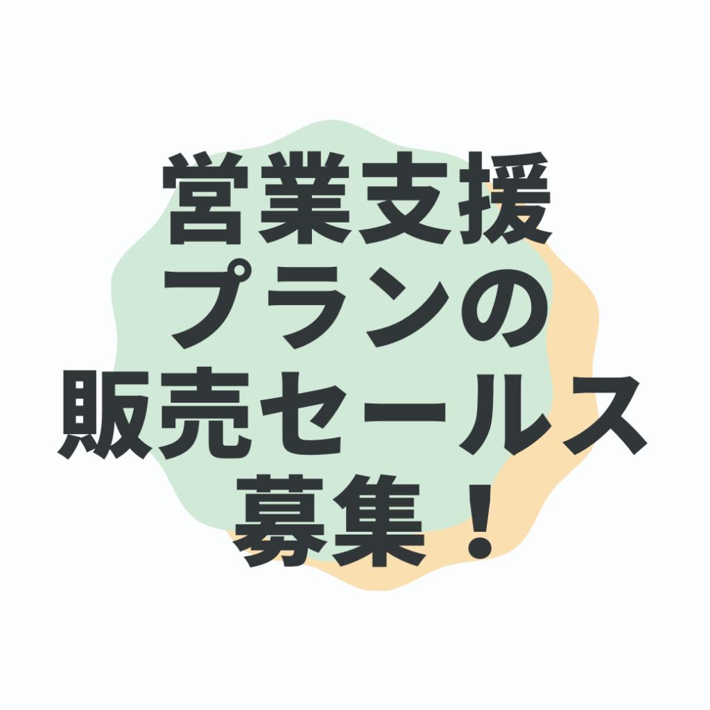 SE-RUSU EIGYO HANBAISE-RUSU HANBAIEIGYO RIMO-TO RIMO-TOWA-KU HUKUGYO