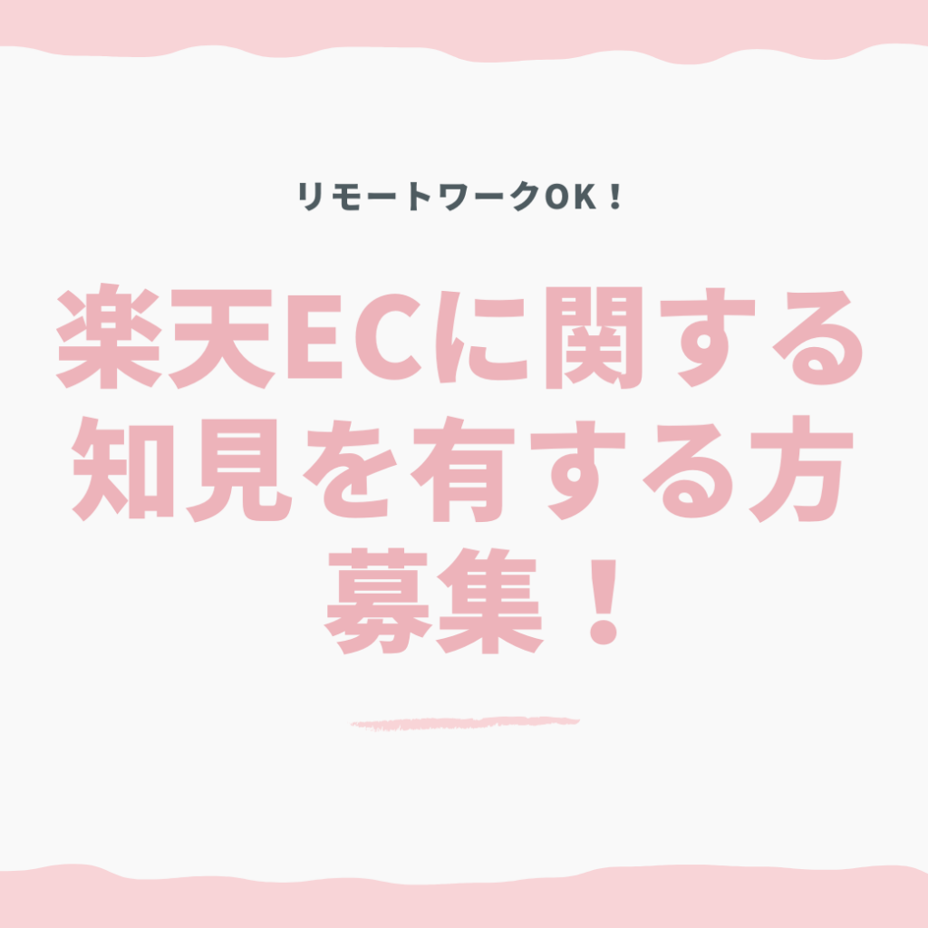 RAKUTENEC EC ECUNEI ECSAITOUNEI RIMO-TO RIMO-TOWA-KU HUKUGYO