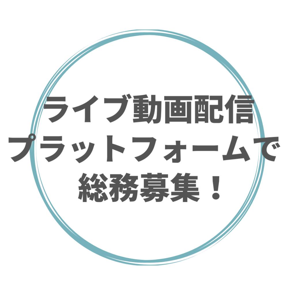 SOUMU RIMO-TO RIMO-TOWA-KU HUKUGYO
