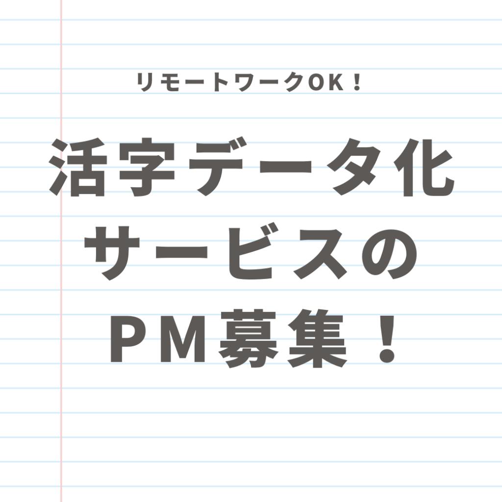PM PUROJEKUTOMANE-ZYA- RIMO-TO RIMO-TOWA-KU HUKUGYO
