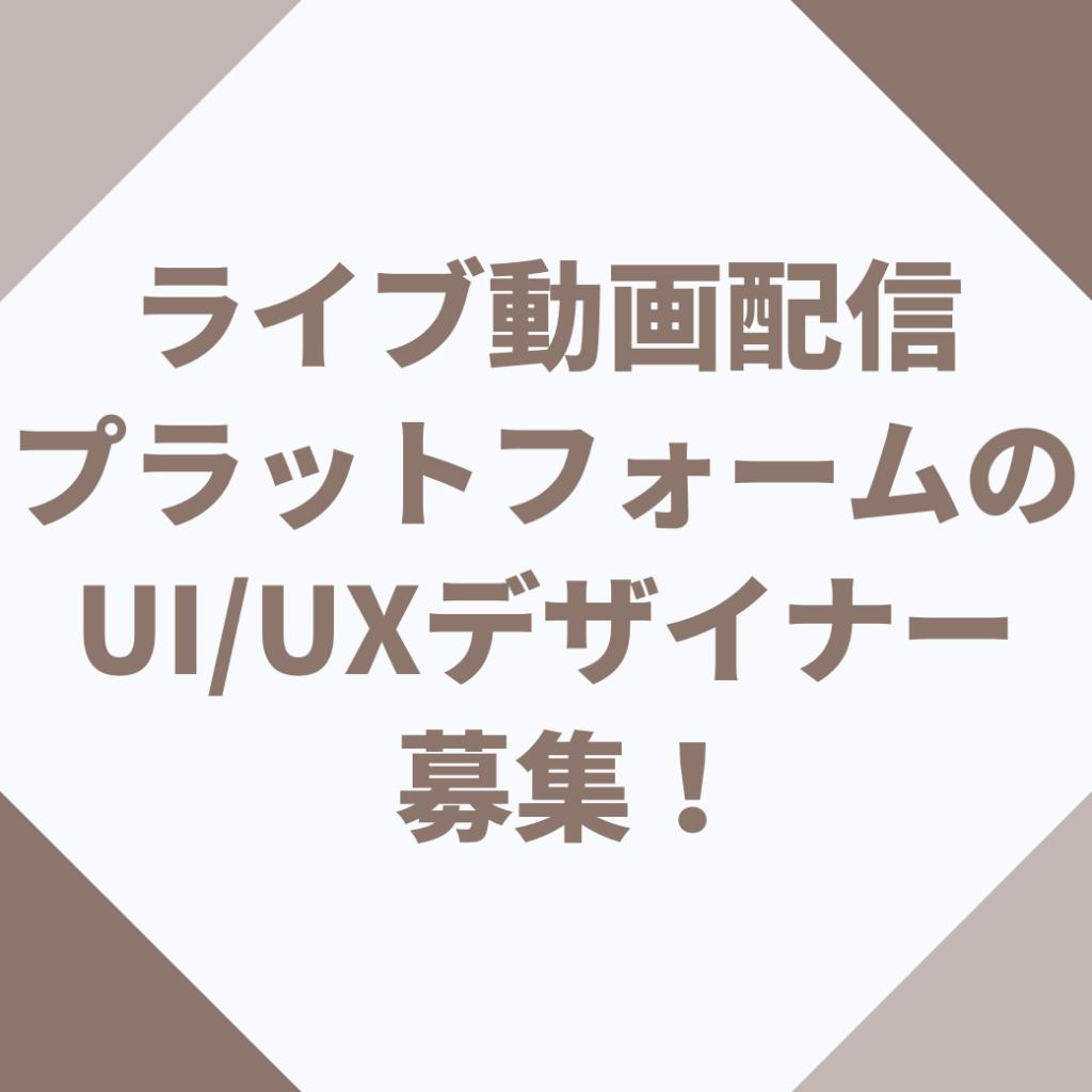 UI/UX UI UX UI/UXDEZAINA- UIDEZAINA- RIMO-TO RIMO-TOWA-KU HUKUGYO