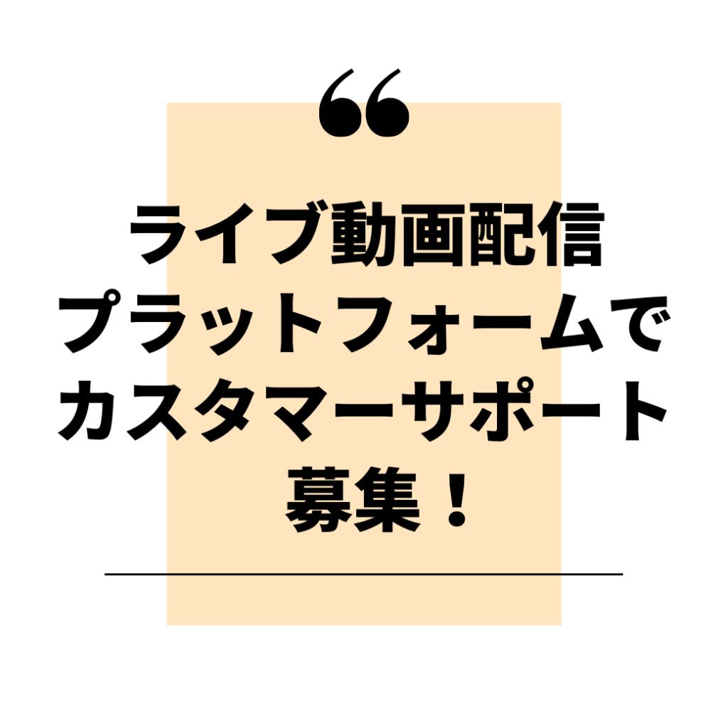 CS KASUTAMA-SAPO-TO RIMO-TO RIMO-TOWA-KU HUKUGYO