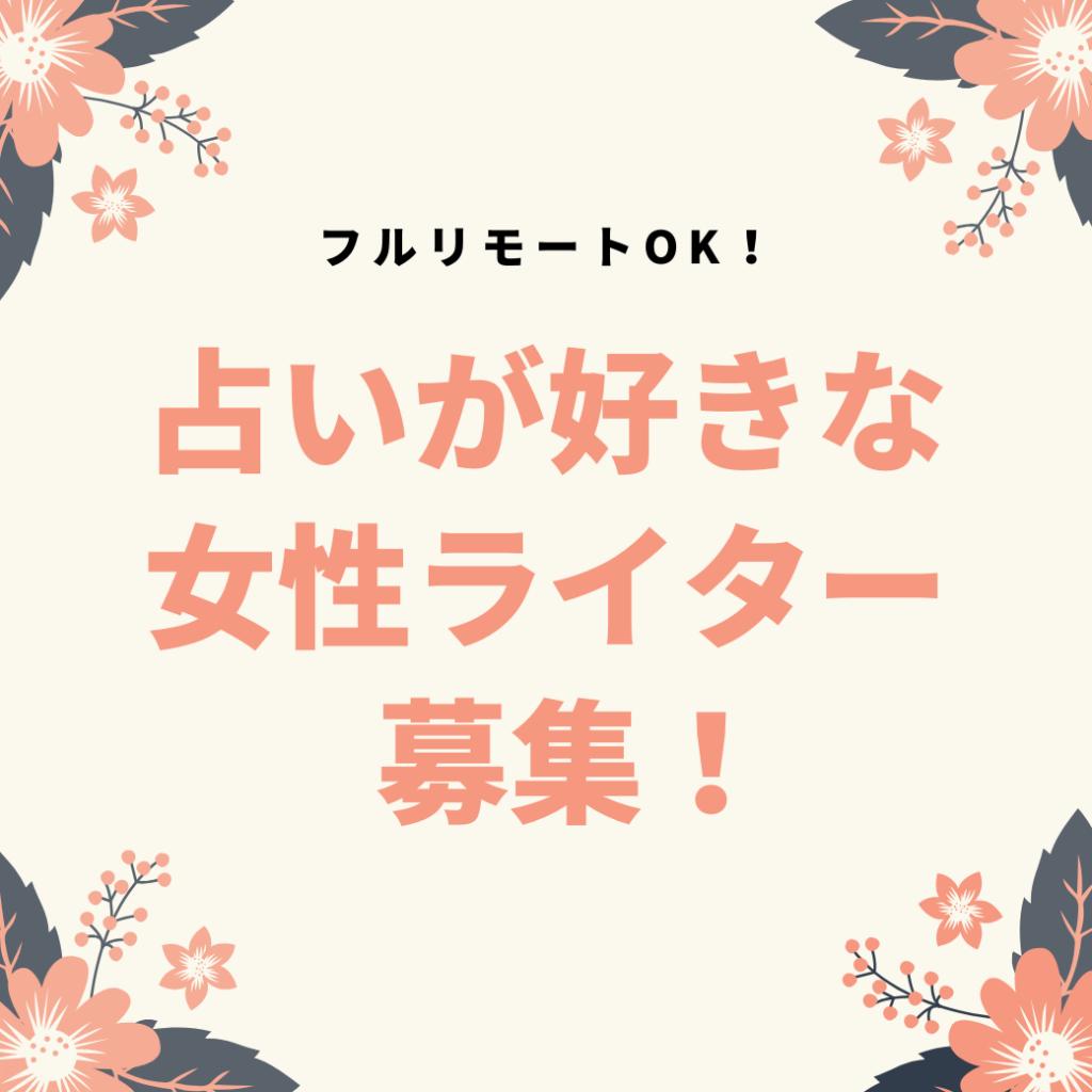 RAITA- RAITHING ZYOSEIRAITA- URANAI  URANAIZUKI HURURIMO-TO RIMO-TO RIMO-TOWA-KU HUKUGYO