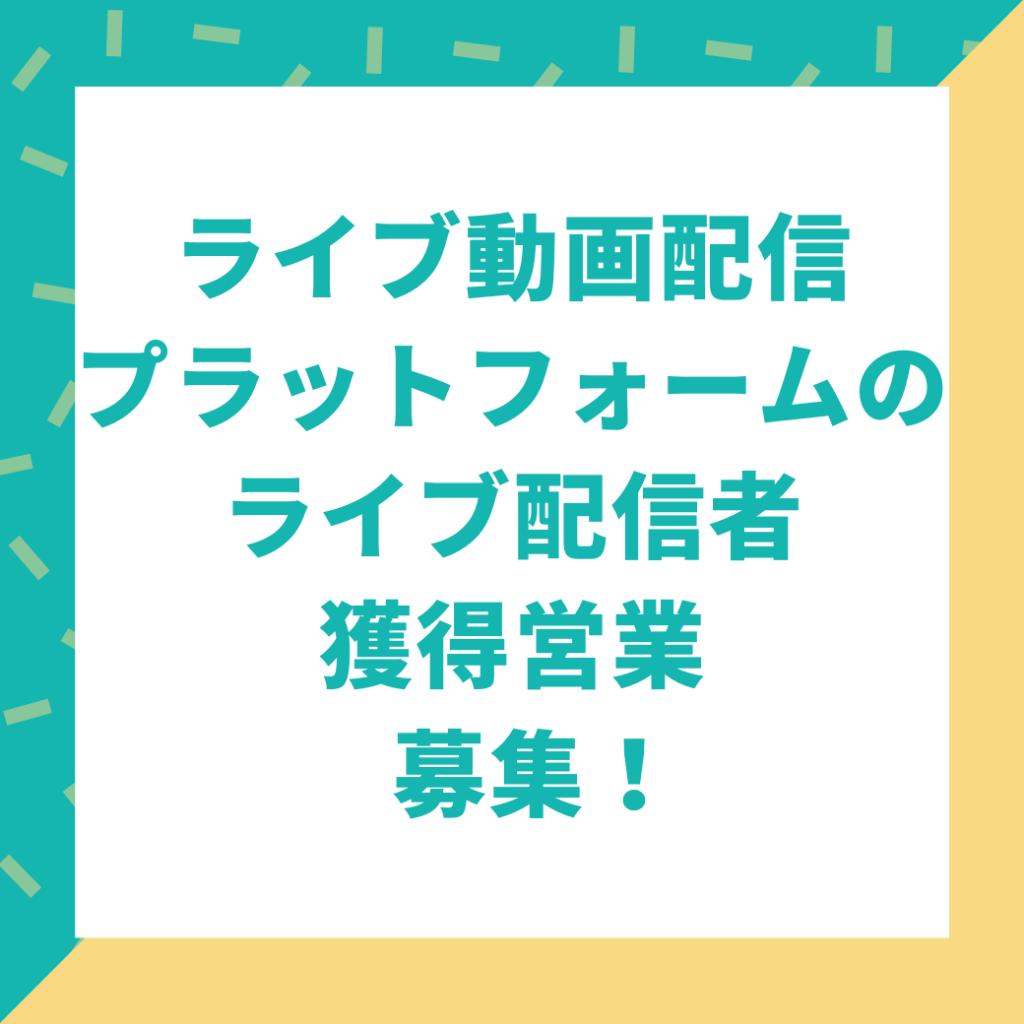 EIGYO SE-RUSU RAIBUHAISHIN MANEJIMENTO RIMO-TO RIMO-TOWA-KU HUKUGYO