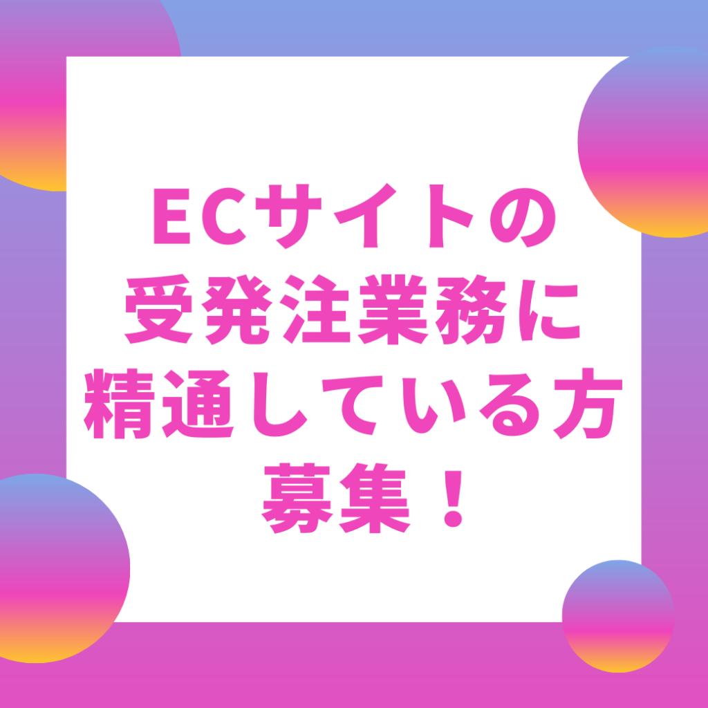 EC ECUNEI ECKANRI RIMO-TO RIMO-TOWA-KU HUKUGYO
