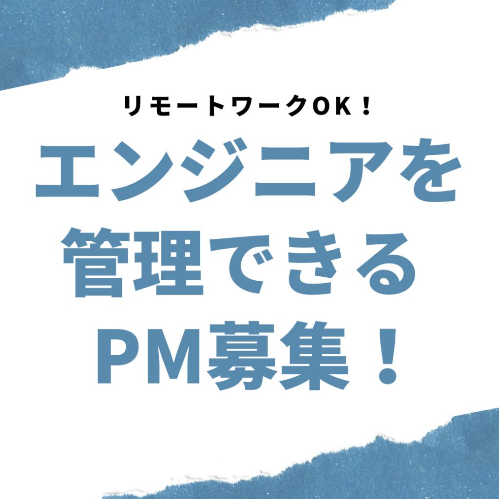 PM PROJEKUTOMANE-ZYA- ENJINIA RIMO-TO RIMO-TOWA-KU HUKUGYO