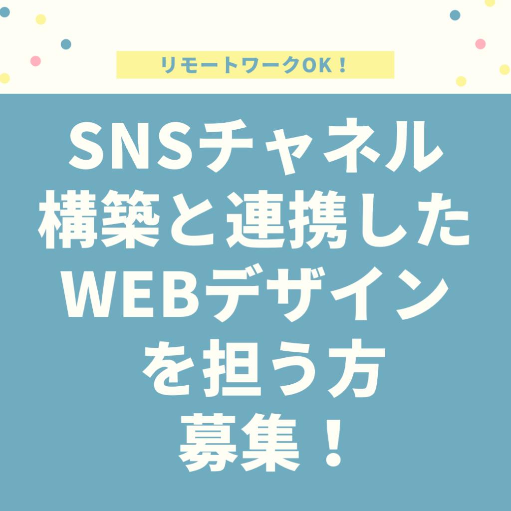 WEBDEZAIN WEBDEZAINA- DEZAINA- RIMO-TO RIMO-TOWA-KU HUKUGYO