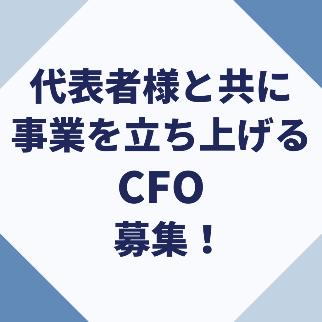 CFO CXO JIGYOUTACHIAGE SINKIJIGYOUTACHIAGE RIMO-TO RIMO-TOWA-KU HUKUGYO