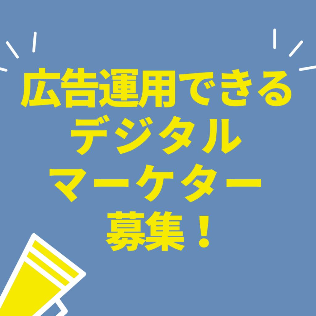 DEJITARUMA-KETHINGU DEJITARUMA-KETA- KOUKOKUUNYOU GOOGLEKOUKOKU YAHOOKOUKOKU RIMO-TO RIMO-TOWA-KU HUKUGYO