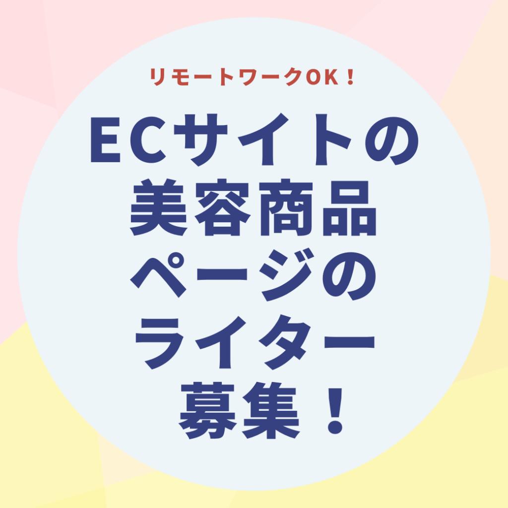 RAITA- RAITHINGU KYACCHIKOPI- SYOUKAIBUN RIMO-TO RIMO-TOWA-KU HUKUGYO