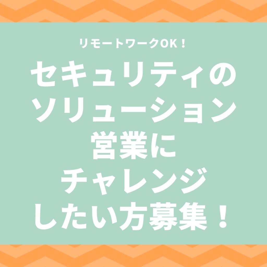SE-RUSU EIGYO HOUJINEIGYO RIMO-TO RIMO-TOWA-KU HUKUYO