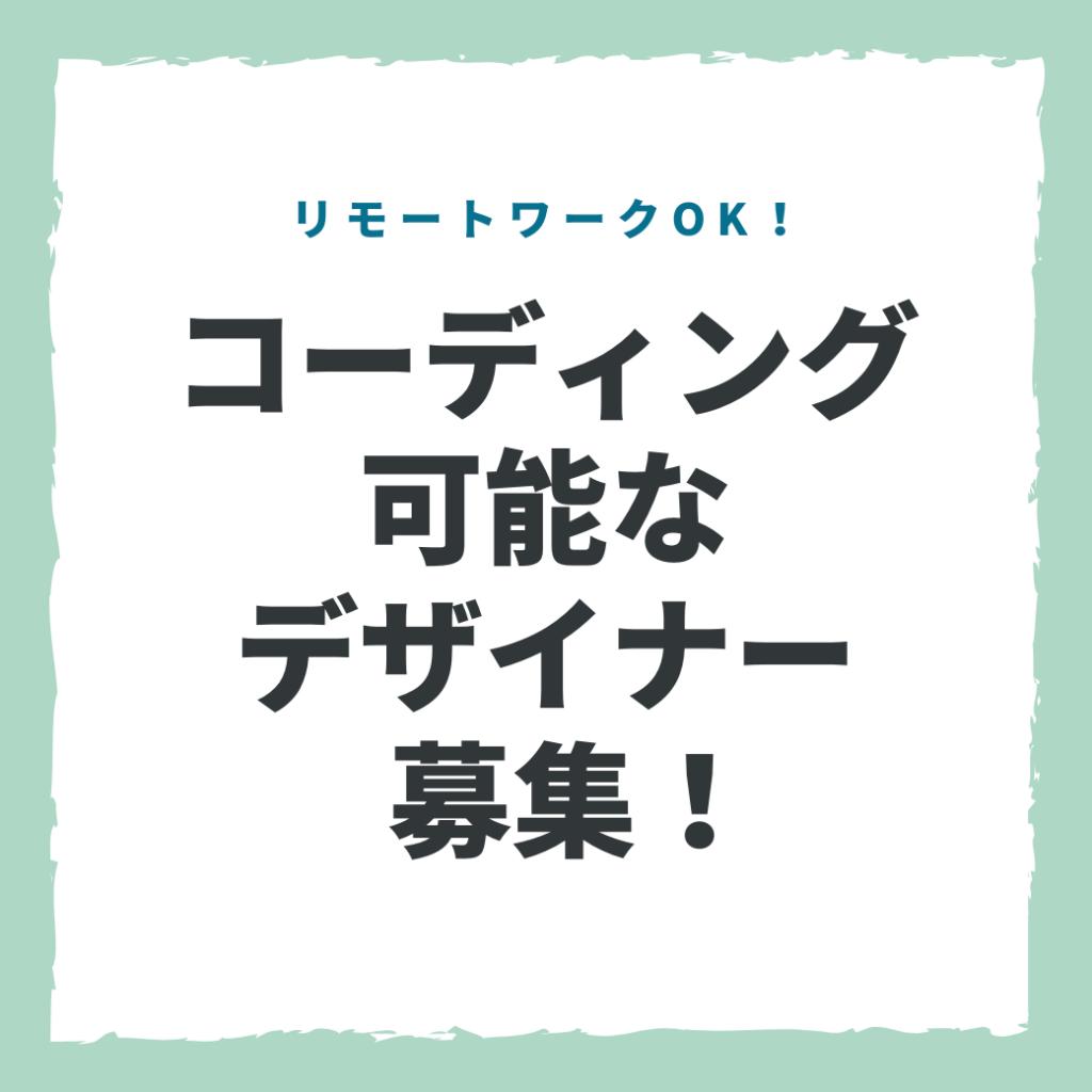 DEZAIN DEZAINA- KO-DHINGU ROGOSEISAKU RIMO-TO RIMO-TOWA-KU HUKUGYO
