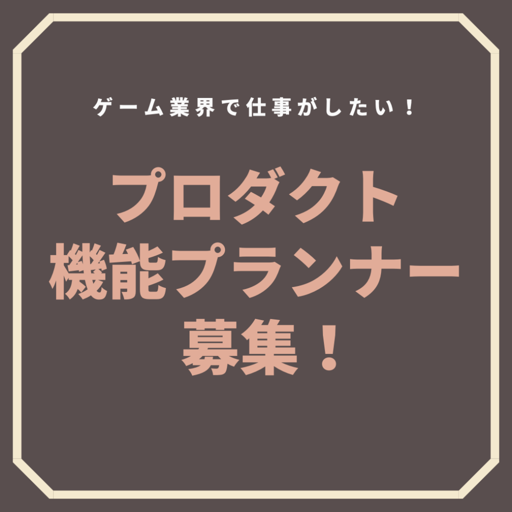 PURODAKUTOKINOUPURANNA- GE-MUGYOUKAI ESPORTS HUKUGYO