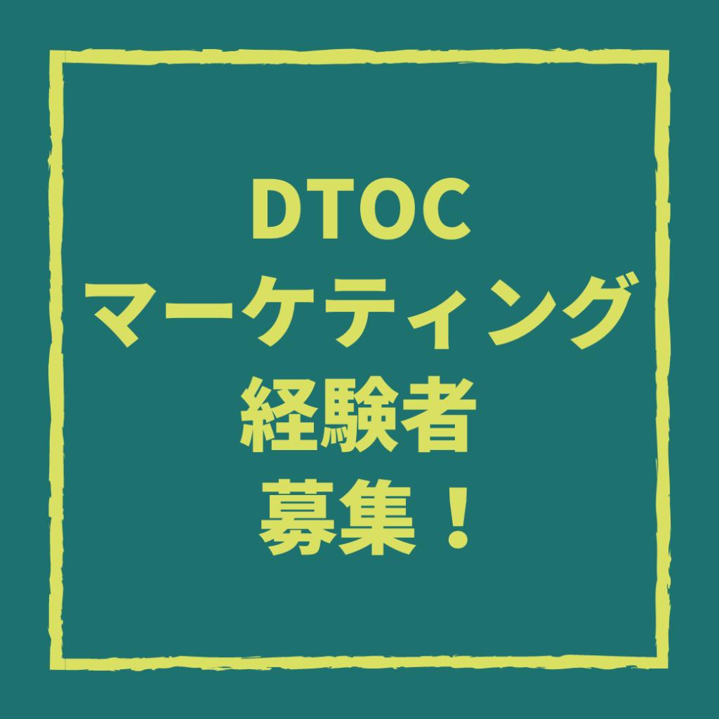 MA-KETHING MA-KETA- MA-KE D2C DTOC HUKUGYO