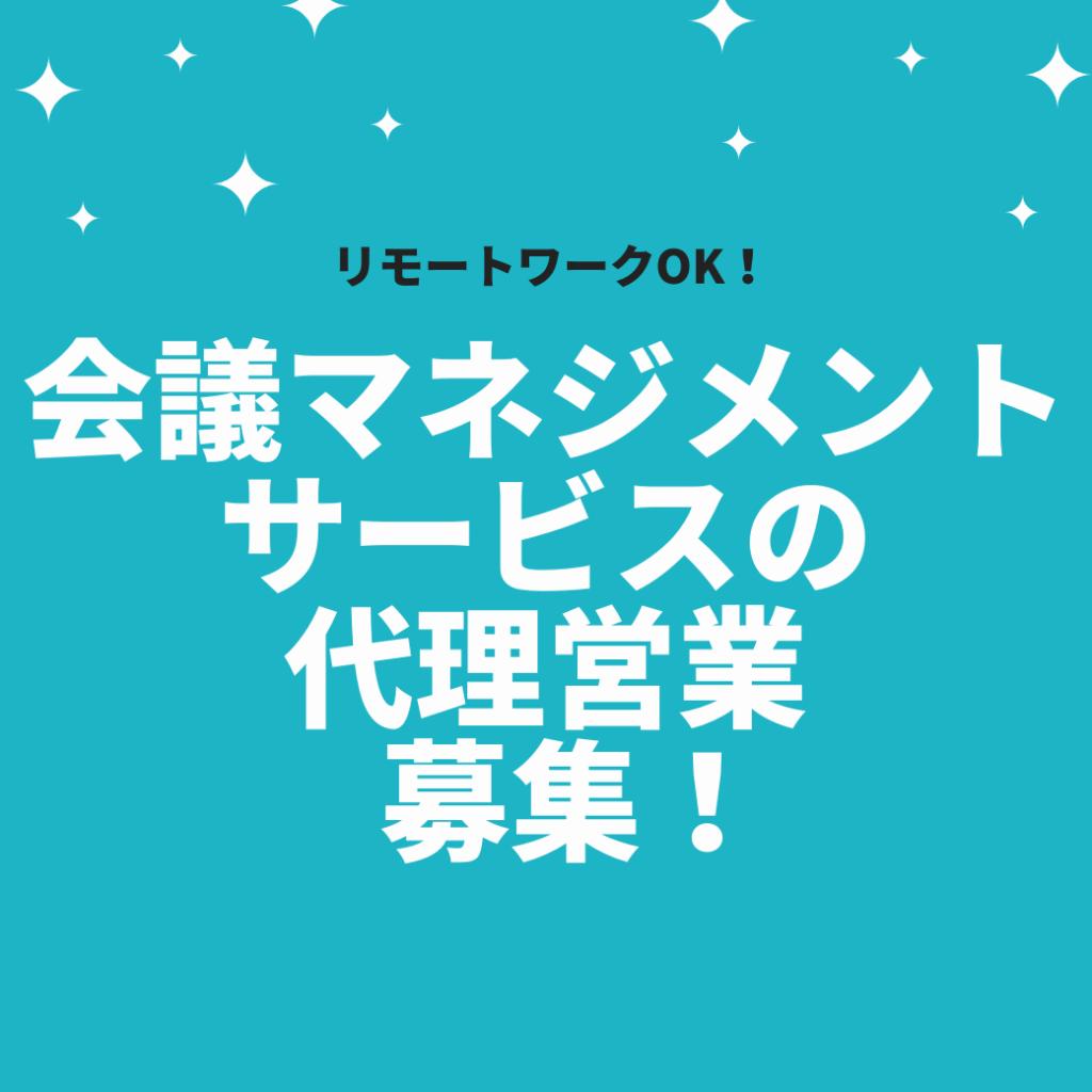 EIGYO SE-RUSU HOUJINEIGYO APOKAKUTOKU RIMO-TO RIMO-TOWA-KU HUKUGYO