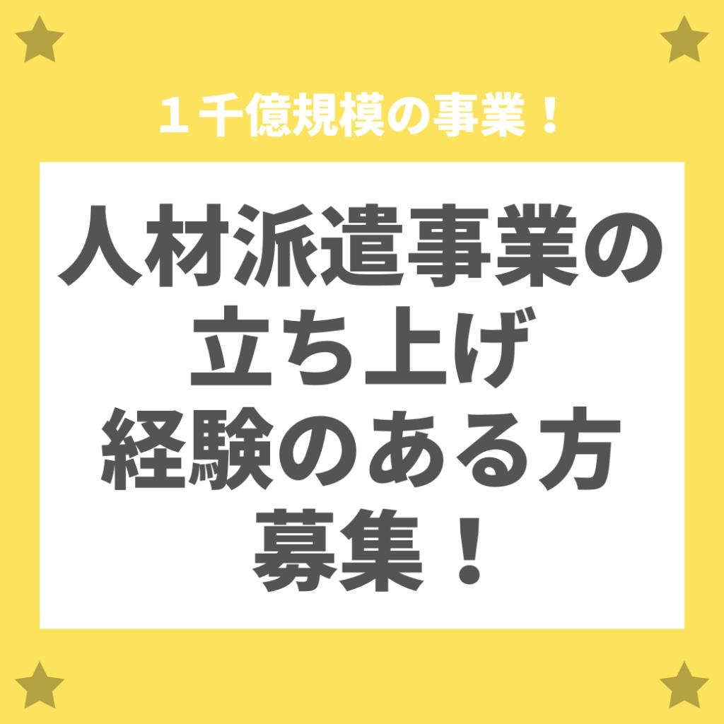 JINZAIHAKENJIGYO JIGYOTACHIAGE SINKIJIGYO RIMO-TO RIMO-TOWA-KU HUKUGYO
