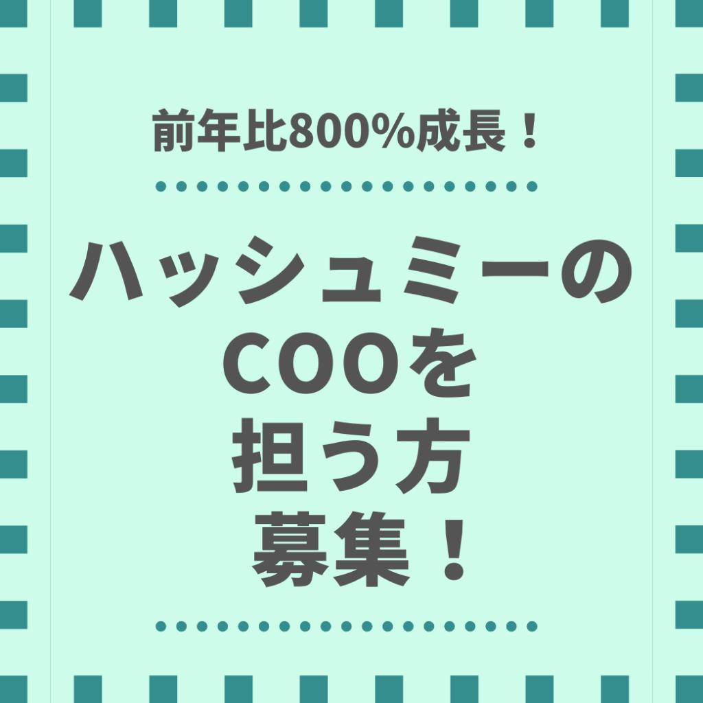 COO CXO HASHME RIMO-TO RIMO-TOWA-KU HUKUGYO