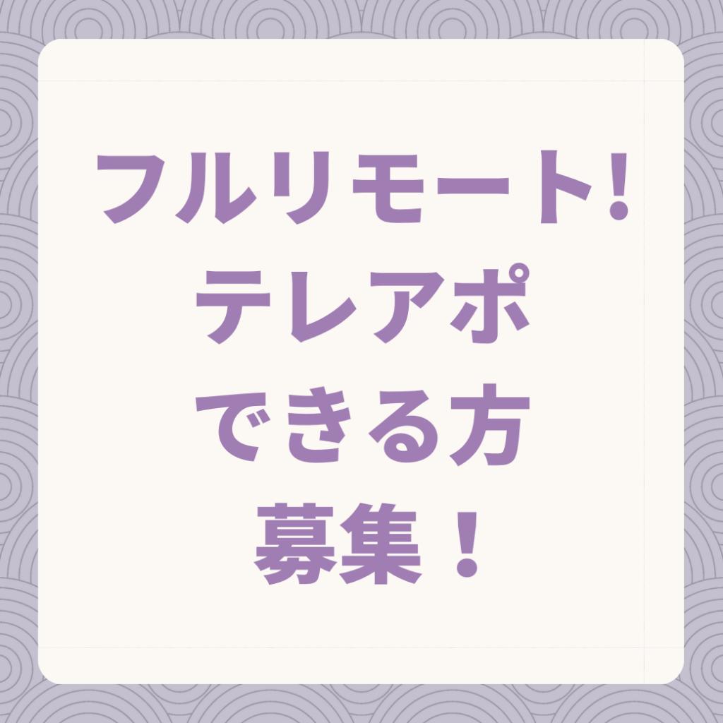TEREAPO KADEN EIGYO SE-RUSU HURURIMO-TO RIMO-TO RIMO-TOWA-KU HUKUGYO