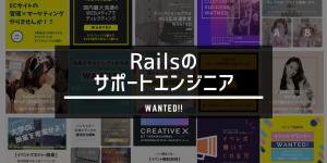 ENJINIA APURIKAIHATSU RubyonRails RIMO-TO RIMO-TOWA-KU HUKUGYO