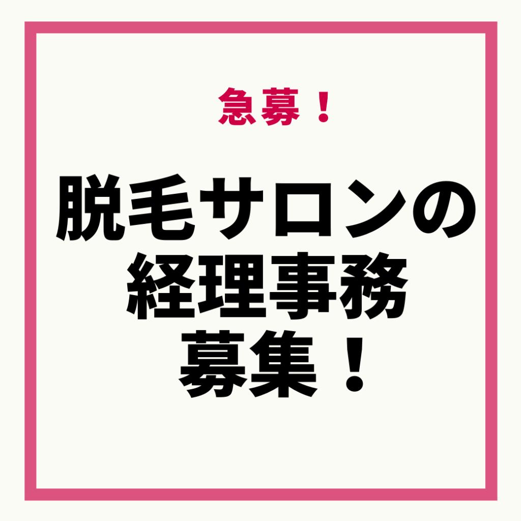 JIMU KEIRI RIMO-TO RIMO-TOWA-KU HUKUGYO