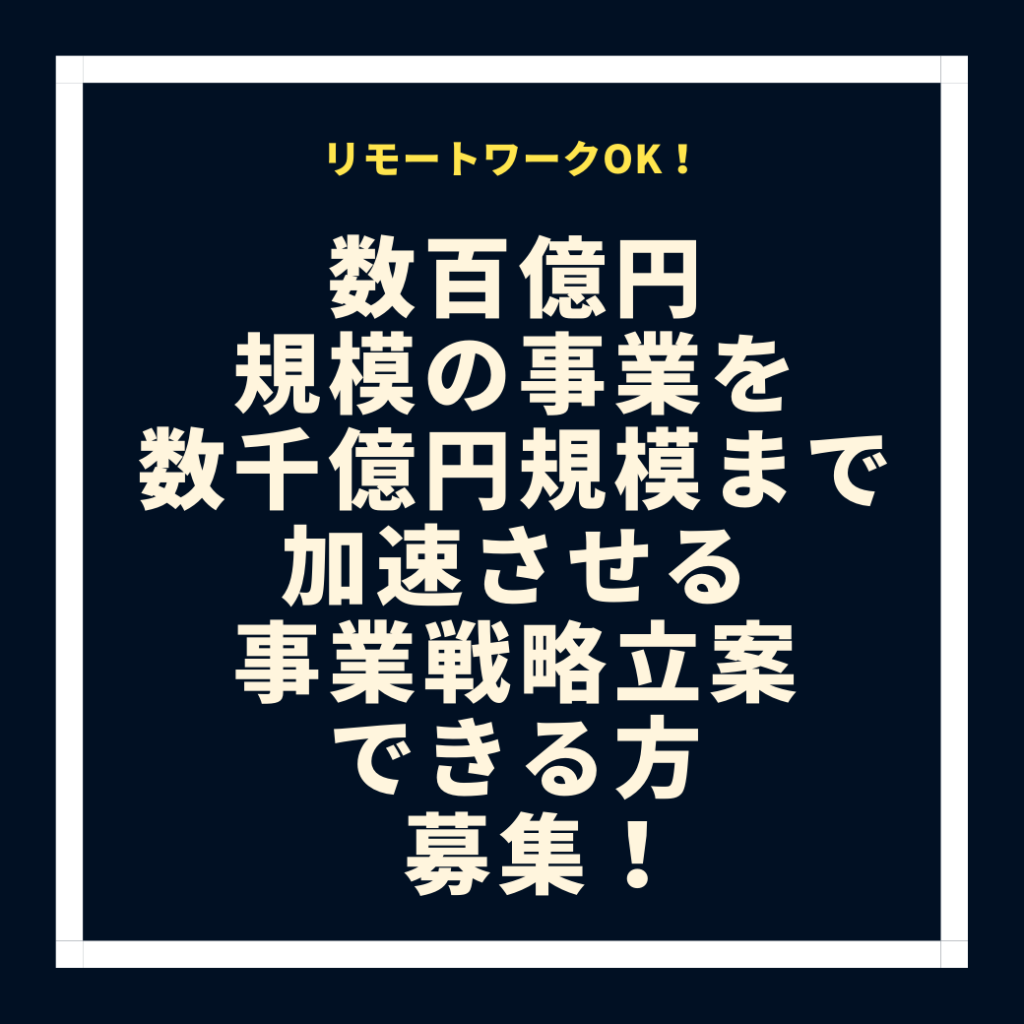 JIGYOUSENRYAKURITSUAN JIGYOUKAKUDAI HUKYOUKIBOKAKUDAI JIGYOUKONSARUTHINGU KONSARUTHINGU RIMO-TO RIMO-TOWA-KU HUKUGYO