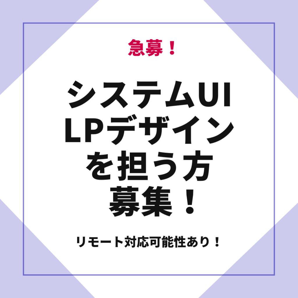 DEZAIN DEZAINA- UI UIDEZAIN LP LPDEZAIN RIMO-TO RIMO-TOWA-KU HUKUGYO
