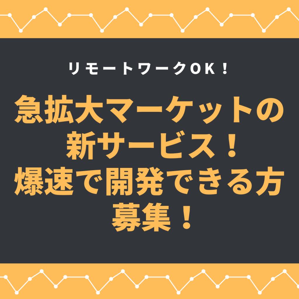 ENJINIA APURIKAIHATSU WEBKAIHATSU REACT RIMO-TO RIMO-TOWA-KU HUKUGYO