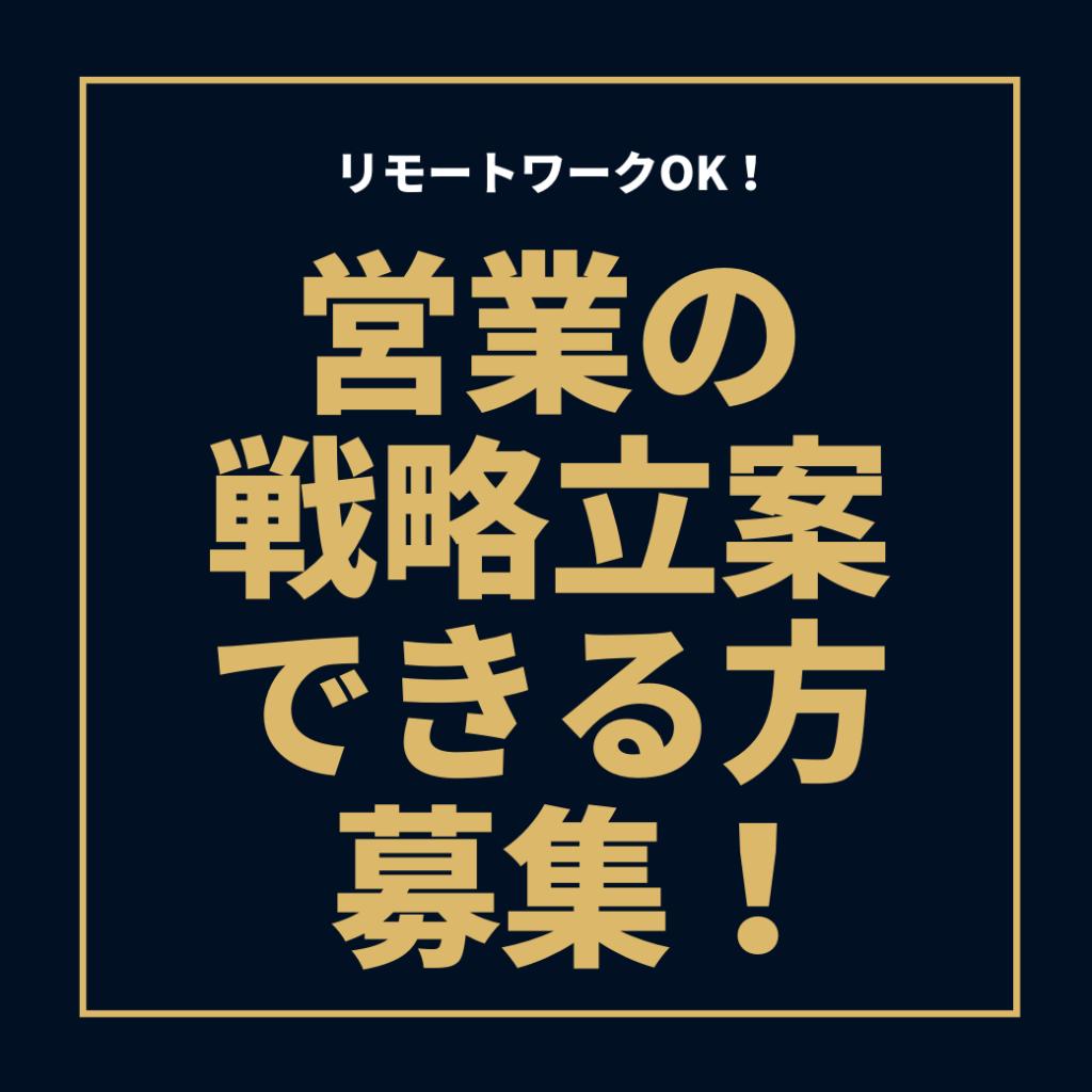 EIGYO SE-RUSU EIGYOSENRYAKU RIMO-TO RIMO-TOWA-KU HUKUGYO