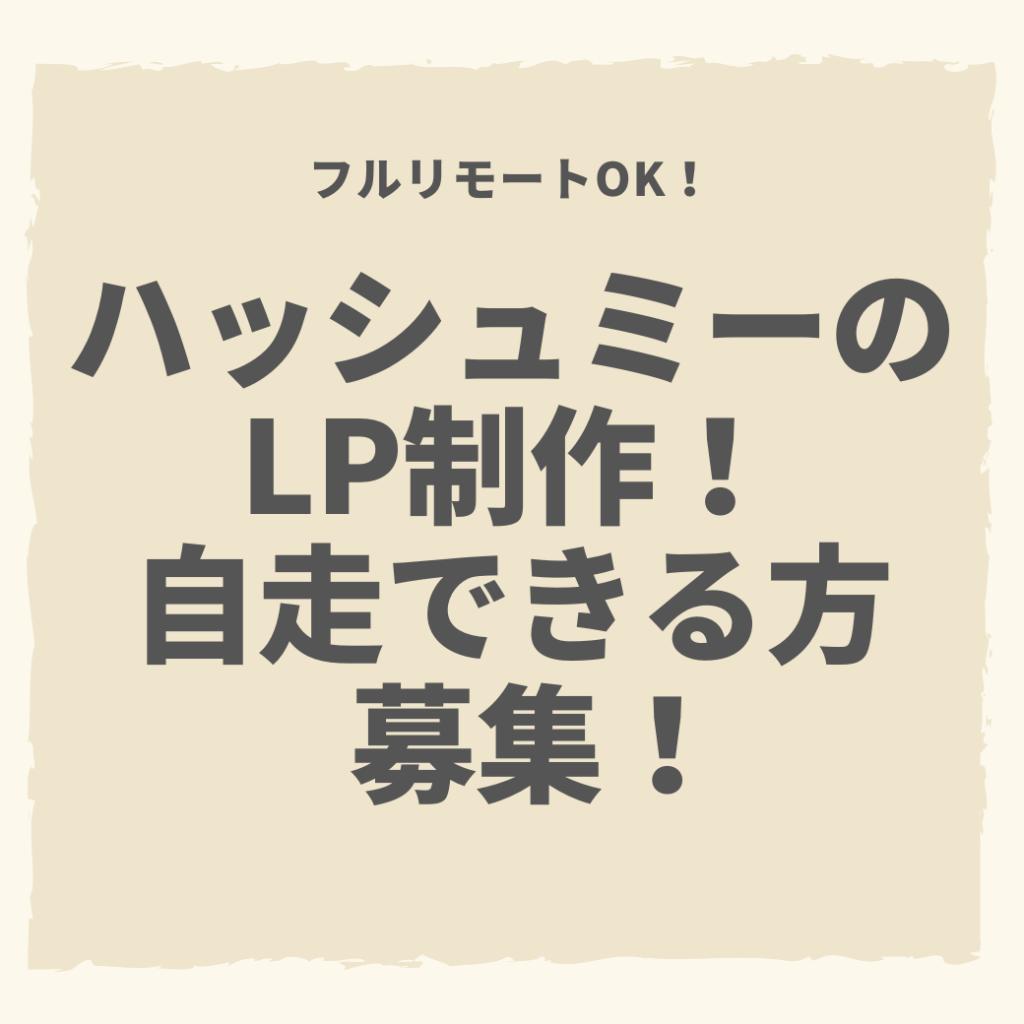 LPSEISAKU LPDHEZAIN KO-DHINGGU HURURIMO-TO RIMO-TO RIMO-TOWA-KU HUKUGYO