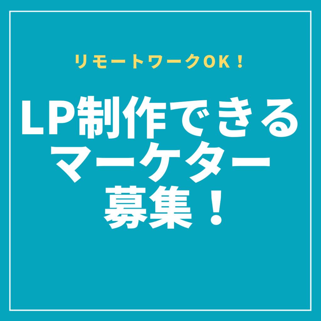 MA-KETHINGU DEZAIN LPO LPSEISAKU KO-DHINGU WORDPRESS RIMO-TO RIMO-TOWA-KU HUKUGYO