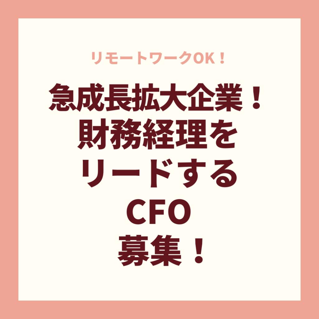CFO CXO ZAIMU KEIRI RIMO-TO RIMO-TOWA-KU HUKUGYO