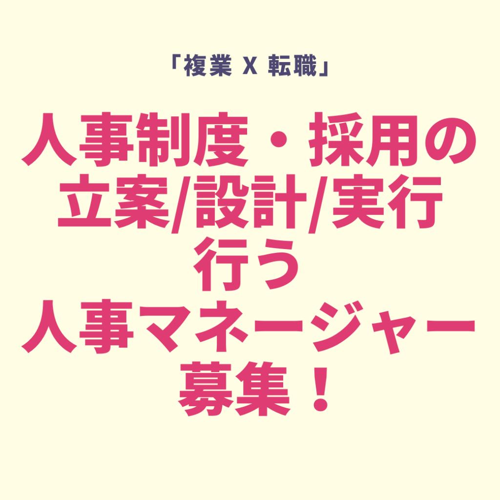 JINJI JINJIMANE-ZYA- RIMO-TO RIMO-TOWA-KU HUKUGYO TENSHOKU