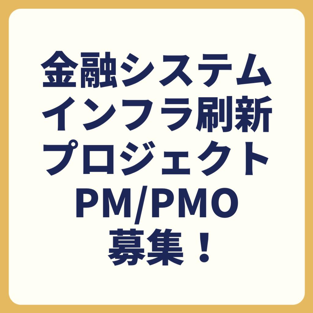 PM PMO AWS INFURAENJINIA HUKUGYO
